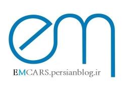 EMCARS.persianblog.ir