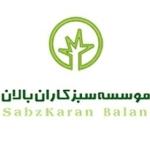 sabzkaran_balan