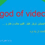 god of video