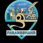 farangshahr