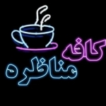 cafe_monazereh