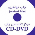 javaheriprint