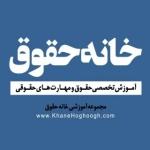khanehoghoogh.com
