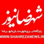 shahrezanews