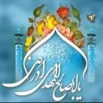 ریحانه النبی (سلام الله علیها)