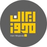 ایران مجوز