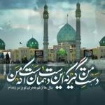 خادم النقی(ع)(قرآن و اهل بیت و نماز اول وقت فراموش نشه)