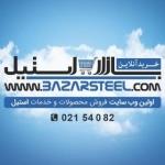 bazarsteel
