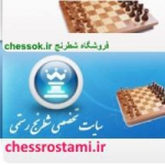سایت شطرنج رستمی