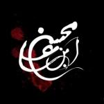 مشبَّر(به زبان عِبری یعنی محسن علیه السلام)