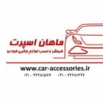 car_accessories_ir