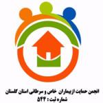 انجمن حمایت ازبیماران خاص و سرطانی استان گلستان