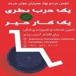 campaign_hamyaran