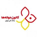 کانون جوانه های بانک ملی ایران