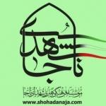 shohadanaja