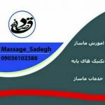 massage_sadegh