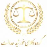 گروه وکلای خورشید عدالت (www.adleiran.com)