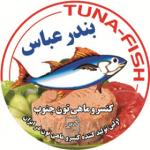 تُن ماهی بندرعباس