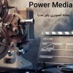 powermedia