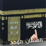 مسلمان موحد