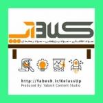 کلاس آپ: سواد اطلاعاتی - سواد پژوهشی - سواد رسانه ای
