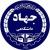 جهاددانشگاهی (اداره کل روابط عمومی )