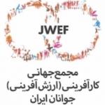 jwef.iran