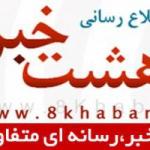8khabar