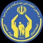 komite_emdad_alborz
