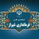 فرمانداری شیراز