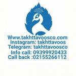 شرکت تولید و پخش سرویس خواب و مبلمان تخت طاووس