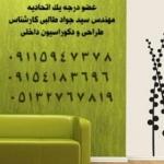 نقاشی ساختمان در مشهد.09154183696