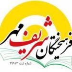 farhikhtegan_sharif