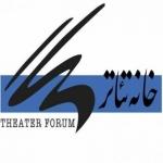 iraniantheaterforum