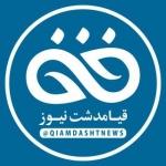 QiamdashtNews