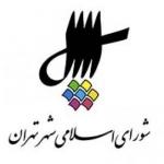 shora_tehran