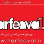 harfeaval.ir