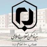 بنیاد مسکن انقلاب اسلامی