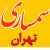 سمساری تهران-۴۴۸۵۲۰۹۵-۸۸۶۷۴۳۷۴-0912۲۳۰۵۹۲۴