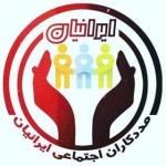 مددکاری اجتماعی ایرانیان