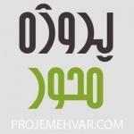 projemehvar