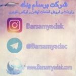 barsam11