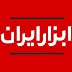 ابزار ایران کاملترین مجموعه ابزارآلات