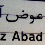 عوض آباد