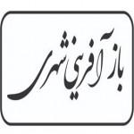 bazafarinishahri