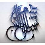 سرای فرهنگ نوجوان سلاله النبی