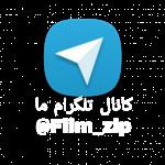 film_zip