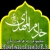 مجموعه فرهنگی خادم المهدی(عج)