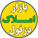 بازار املاک دزفول