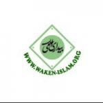 پایگاه بیداری اسلامی